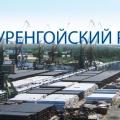 Уренгойский Речной Порт ОАО