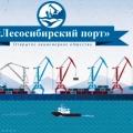 Лесосибирский Порт ОАО