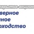 Северное Речное Пароходство ПАО СРП