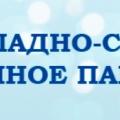 Западно-Сибирское Речное Пароходство ОАО ЗСРП