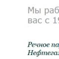 Речное Пароходство Нефтегаза ООО РПНГ