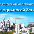 СРО Ассоциация Союз Строителей Западной Сибири НП А ССЗС