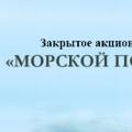 Морской Порт Тамань ЗАО