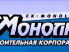 Монолит ООО Строительная Корпорация