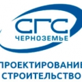 СГС-Черноземье ООО
