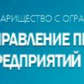 Управление Производственных Предприятий ТОО УПП