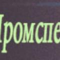 Промспецстрой ООО Торгово-Строительная Компания