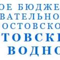 Ростовский-на-Дону Колледж Водного Транспорта ГБПОУ РО Профессиональное Образовательное Учреждение