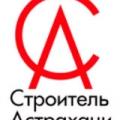 Строитель Астрахани ОАО Производственно-Строительная Компания