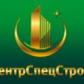 Центрспецстрой ОАО