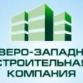 Северо-Западная Строительная Компания ООО СЗСК