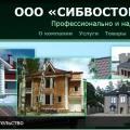 ООО СибВостокСтрой