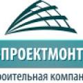 Севпроектмонтаж ООО Строительная Компания