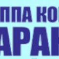 Парангон ООО Группа Компаний