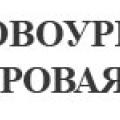 Новоуренгойская Буровая Компания ООО НУБК