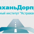 АстраханьДорпроект ООО Проектный Институт