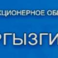 Кыргызгипрострой ОАО Проектный Институт
