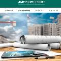 Амурземпроект ООО