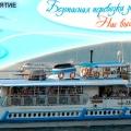 Самарское Речное Пассажирское Предприятие ООО СРПП