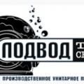 ПодводТехСервис Частное Производственное Унитарное Предприятие