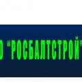 РосБалтСтрой ООО