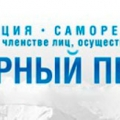 СРО Северный Проектировщик НП