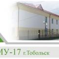 Строительно-Монтажное Управление-17 ООО СМУ-17