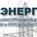 Росэнергострой ООО Региональная Организация Снабжения Энергетики и Строительства