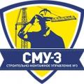 Строительно-Монтажное Управление №3 ООО СМУ-3