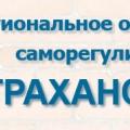 СРО Астраханские Строители Ассоциация Региональное Отраслевое Объединение Работодателей СРО НП