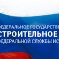 СУ-23 ФСИН России ФГУП Строительное Управление №23 Федеральной Службы Исполнения Наказаний