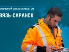 Гипросвязь-Саранск ООО треста ОАО Связьстрой-4