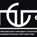 СРО Приволжская Гильдия Строителей НП ПГС