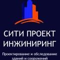 Сити Проект Инжиниринг ООО