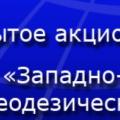 Западно-Сибирское Аэрогеодезическое Предприятие ОАО ЗапсибАГП