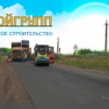 Дорстройгрупп ООО ДСК Регион