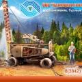 Кузнецкая Геологическая Компания ООО КГК