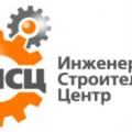 Инженерно-Строительный Центр ООО ИСЦ