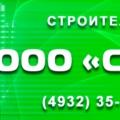 Строитель ООО