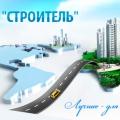Строитель ОАО