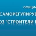 СРО Союз Строители Республики Дагестан НП ССРД
