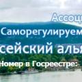 СРО Ассоциация Енисейский Альянс Строителей НП ЕАС