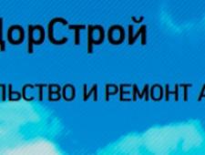 АвтоДорСтрой ООО