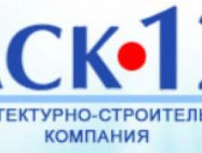 АСК-12 ООО Архитектурно-Строительная Компания