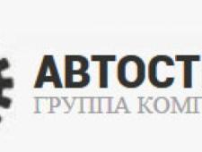 Автострой ООО