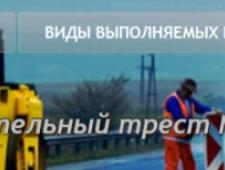 Дорожно-Строительный Трест №7 ОАО ДСТ №7