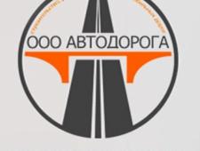 Автодорога ООО
