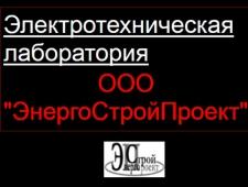 ЭнергоСтройПроект ООО