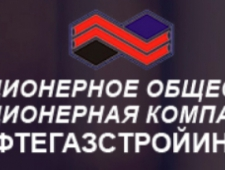 Узнефтегазстройинвест Акционерная Компания