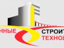 Современные Строительные Технологии ООО ССТ